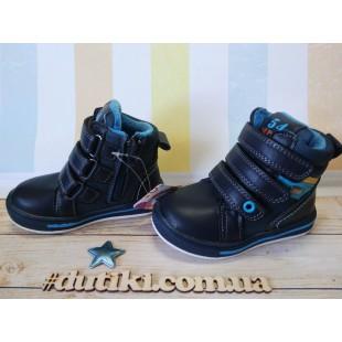 Ботинки для мальчиков Арт: А539-1 - последняя пара!