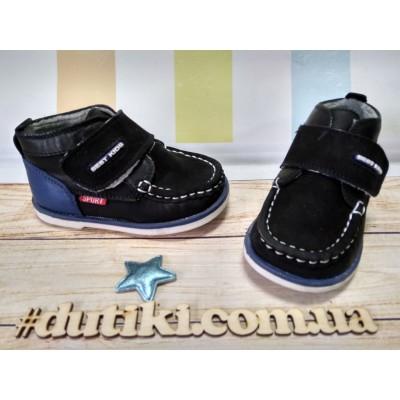 Ботинки для мальчиков М09-0