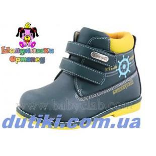 """Ботинки для мальчиков """"Ортопед"""" Арт: 100-84"""