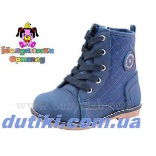 Ботинки для мальчиков Арт.100-95