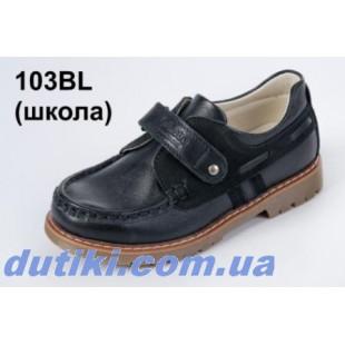 Школьные ортопедические туфли премиум качества Арт: 103Bl