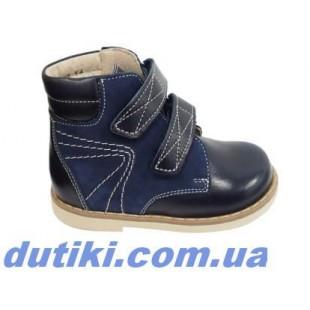 Ортопедические ботинки для мальчиков Арт: 1113-2713 blue