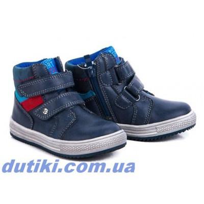 Ботинки для мальчиков 1173-1