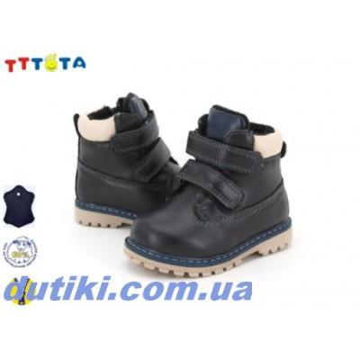 Зимние ботинки для мальчиков 1293-1
