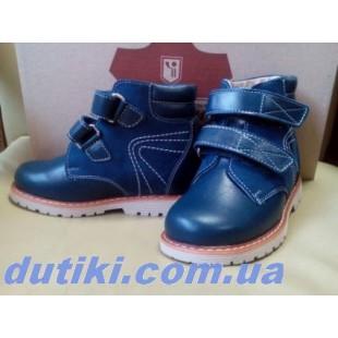 Ортопедические ботинки для мальчиков Арт: 1313-2113 blue
