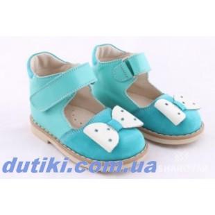 Ортопедические туфли для девочек Арт: 2607 biruza