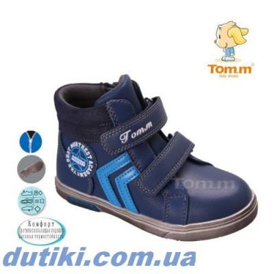 Ботинки для мальчиков 3037С