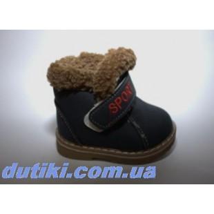 Зимние ботинки для самых маленьких Арт: 565C-B- последняя пара!