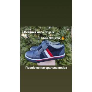 Туфли сassual для мальчиков Арт: 6015