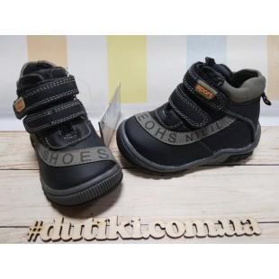 Ботинки для маленьких мальчиков из натуральной кожи Арт.: 6133- последняя пара!
