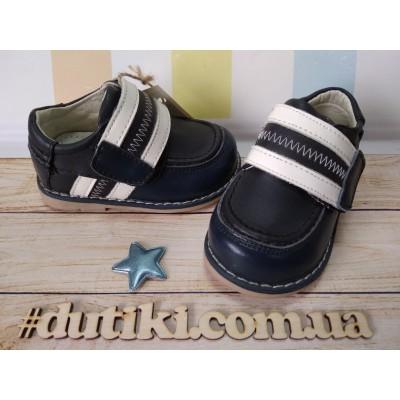 Туфли для мальчиков 8031