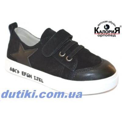 Кроссовки-туфли для мальчиков и девочек, Сalorie 887АМ