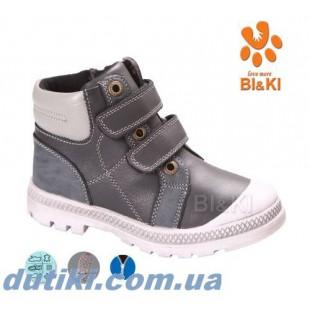 Ботинки для мальчиков с защитой носка Арт: 3978А