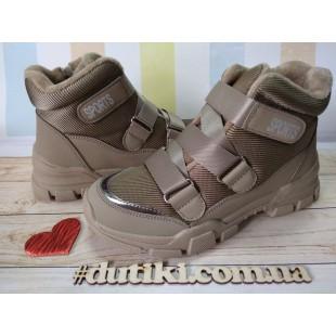 Бежевые утепленные ботинки для девочек   Арт: R5320 AP